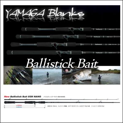 Yamaga Blanks Ballistick Bait 85M NANO